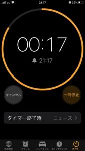 HIITを行うときのiPhoneのタイマーの使い方