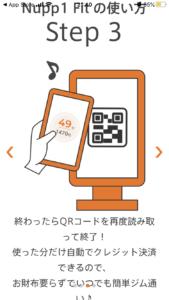 1分単位で使えるジム「Nupp1 Fit」:アプリ編